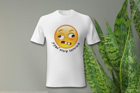 חולצות חתונה מצחיקות