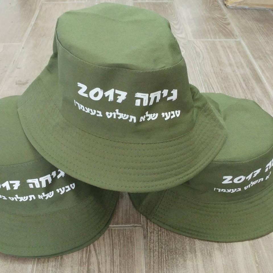 20 כובעי פטריה מודפסים